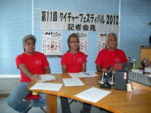 者会見で第11回大会を告知する(左から)前里昌吾さん、下地暁さん、粟國和伸さん=17日、RBCサテライトスタジオ