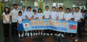 台湾交流を終え帰島した生徒たちと関係者ら=6日、宮古空港