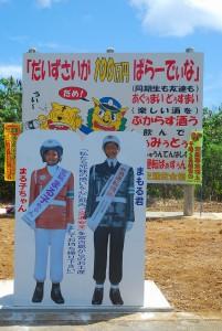 パネルの穴に顔を埋め記念撮影第1号となった伊藤純平君(右)と姉の桃香さん=10日、城辺東平安名崎入