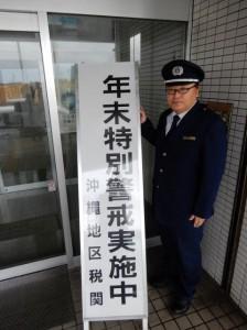 年末特別警戒の看板を設置しPRする岩田所長=10日、平良港湾合同庁舎