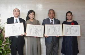 表彰状を手に笑顔を見せる(左から)波平重夫さん、佐渡山政子さん、仲地清成さん、與那城美和さん=1日、豊見城市中央公民館